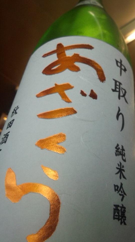【日本酒】 あざくら 中取り 純米吟醸 無濾過生原酒 酒こまち50 限定 新酒25BY_e0173738_9554216.jpg