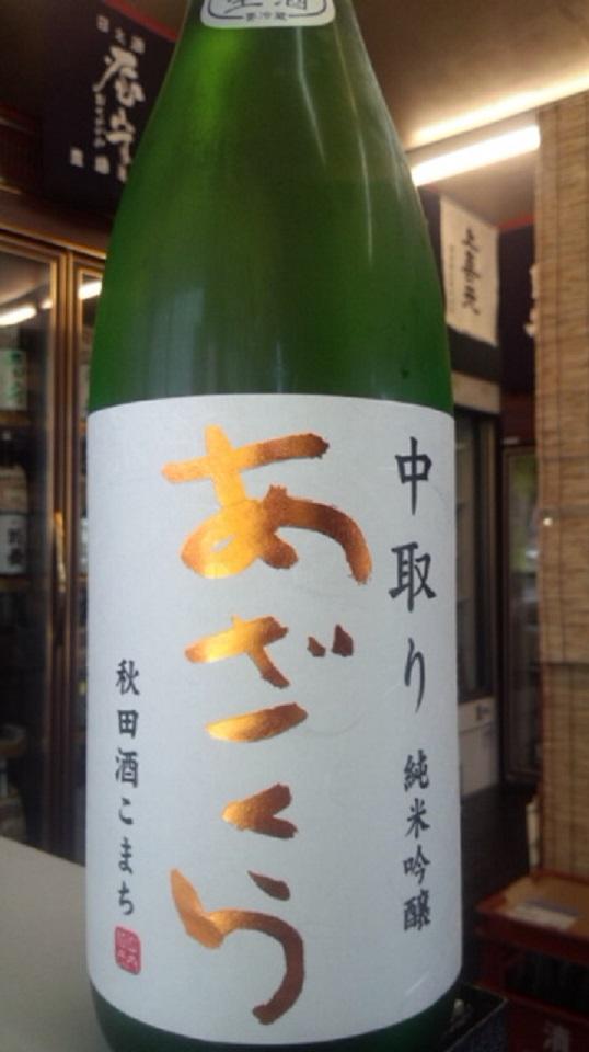【日本酒】 あざくら 中取り 純米吟醸 無濾過生原酒 酒こまち50 限定 新酒25BY_e0173738_9555056.jpg