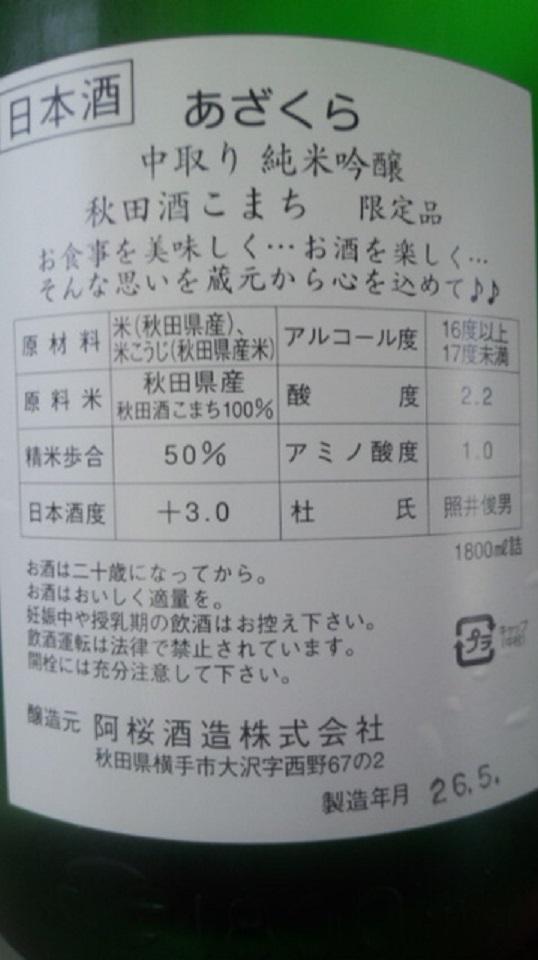 【日本酒】 あざくら 中取り 純米吟醸 無濾過生原酒 酒こまち50 限定 新酒25BY_e0173738_956036.jpg