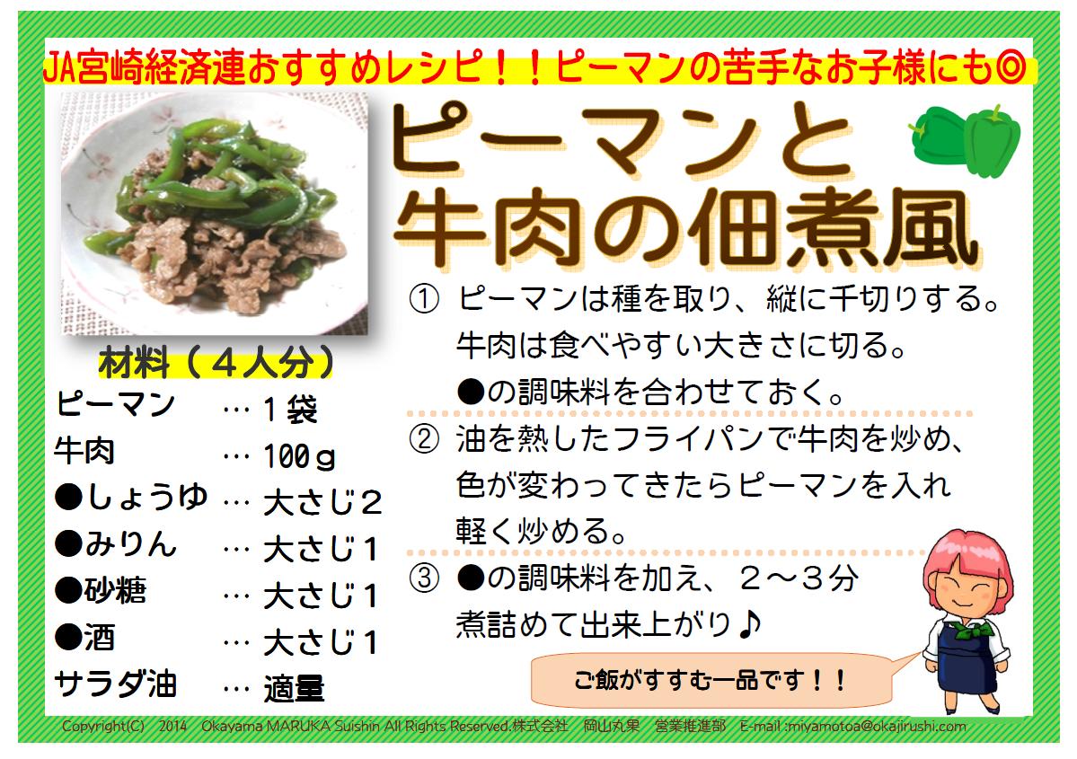 「ピーマンと牛肉の佃煮風」_b0171839_11510099.png