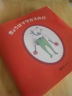 blog:今日はマラカスのひ_a0103940_15211013.jpg