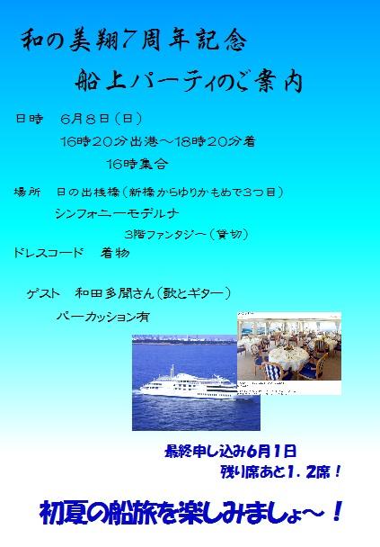 7周年 船上パーティのお知らせ_f0140343_14595164.jpg