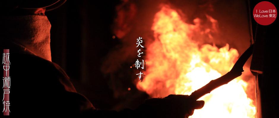 第三回 越中瀬戸焼「かなくれ会」陶芸展(「やきものの風景」写真展)開催_b0157849_17330080.jpg