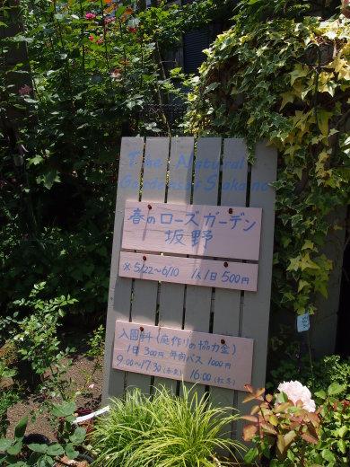 【ローズガーデン坂野へ】_e0253188_17411633.jpg