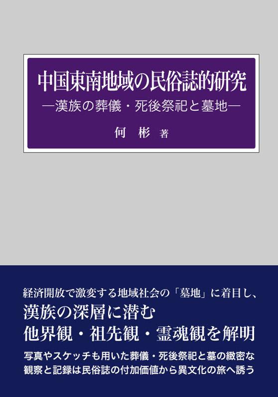 日本文化人類学会発表要旨集に広告出稿、中国東南地域の民俗誌的研究_d0027795_1891029.jpg