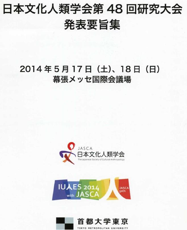 日本文化人類学会発表要旨集に広告出稿、中国東南地域の民俗誌的研究_d0027795_1892666.jpg