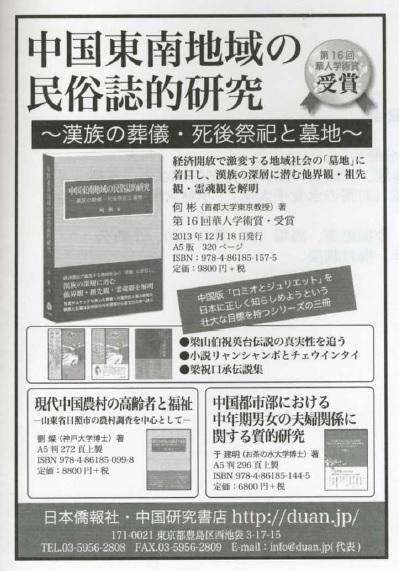 日本文化人類学会発表要旨集に広告出稿、中国東南地域の民俗誌的研究_d0027795_1893888.jpg