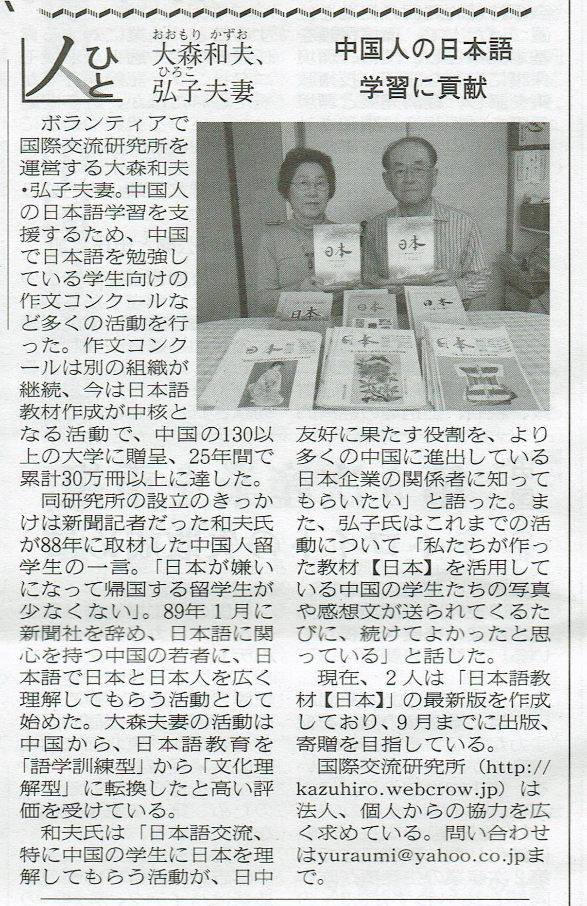 夫婦の「日中・日本語交流」著者、大森和夫・弘子夫婦、国際貿易新聞に紹介された_d0027795_9411287.jpg