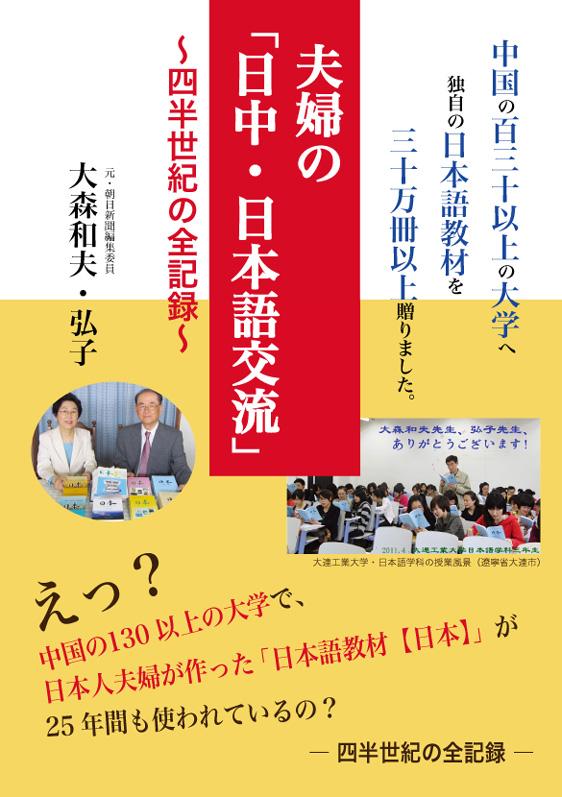 夫婦の「日中・日本語交流」著者、大森和夫・弘子夫婦、国際貿易新聞に紹介された_d0027795_941319.jpg