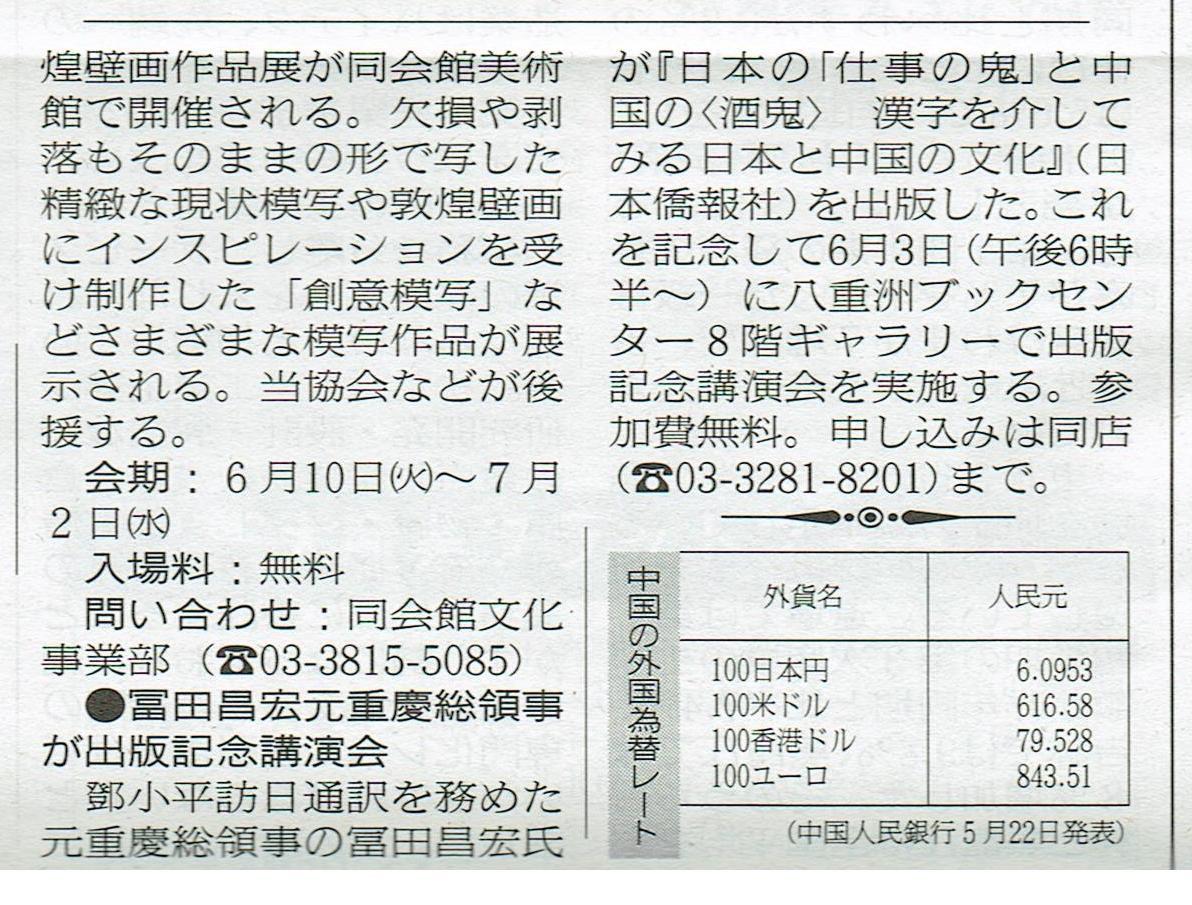 冨田昌宏氏の6月3日講演会案内、国際貿易新聞にも掲載_d0027795_9463579.jpg