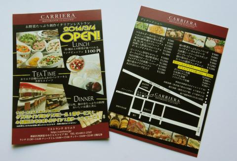 新イタリアン「リストランテ カリエラ」オープン(トウハラが店名からデザイン関係担当しました)_c0061896_10134739.jpg