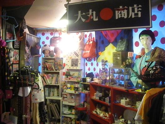 大丸商店に!!!!!!!!_d0106911_22215087.jpg