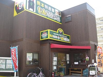 熊本特産館 もんマルシェ_b0228113_16073316.jpg
