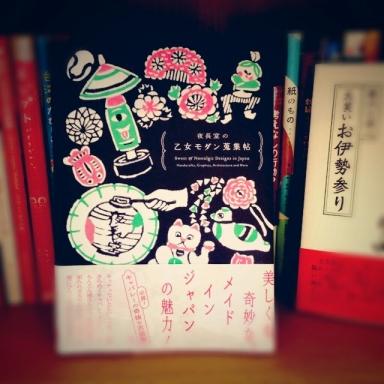本棚に「夜長堂の乙女モダン蒐集帖」が入りました。_b0102217_15541148.jpg