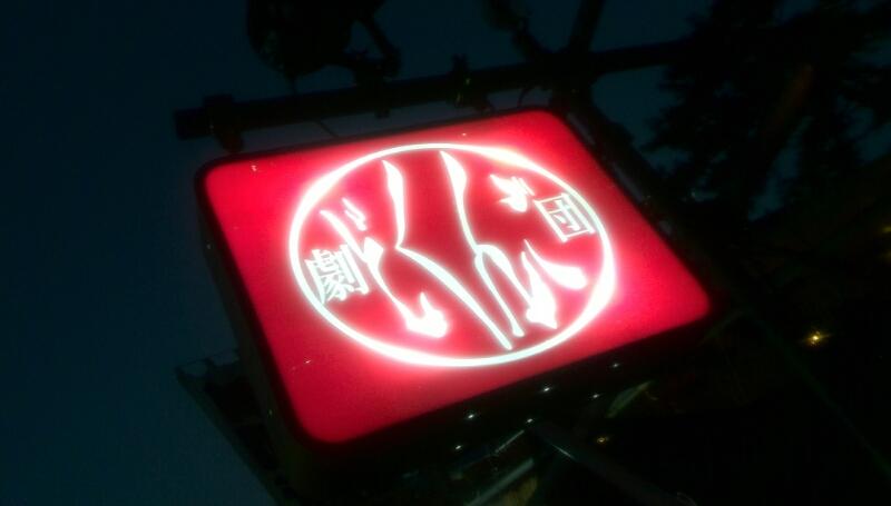 5月30日 劇団どくんご長田神社公演二日目間もなく!!_e0049818_19262427.jpg
