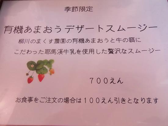 「旬発売」有機あまおう苺の デザートスムージー_a0125419_19003968.jpg