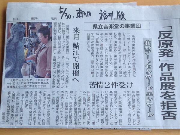 福井県文化振興事業団が反原発作品展を拒否_f0212121_1273849.jpg