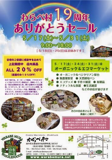 わらべ村19周年祭 ありがとうセール最終日_e0155231_10253328.jpg