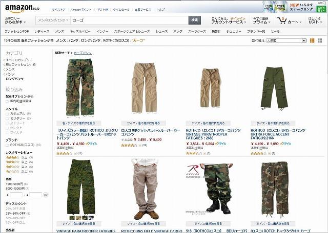 【Ripre案件】Amazonファッション_c0062832_271384.jpg