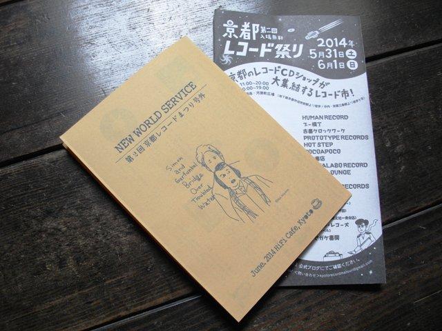 NEW WORLD SERVICE 第2回京都レコードまつり号外_e0230141_13395679.jpg