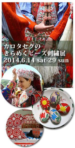 「カロタセグのきらめくビーズ刺繍展」_b0142544_04244903.jpg