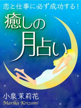 癒しの月占い_f0326160_14041315.png