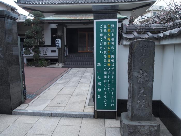 深川七福神巡り 3_d0152261_18484283.jpg