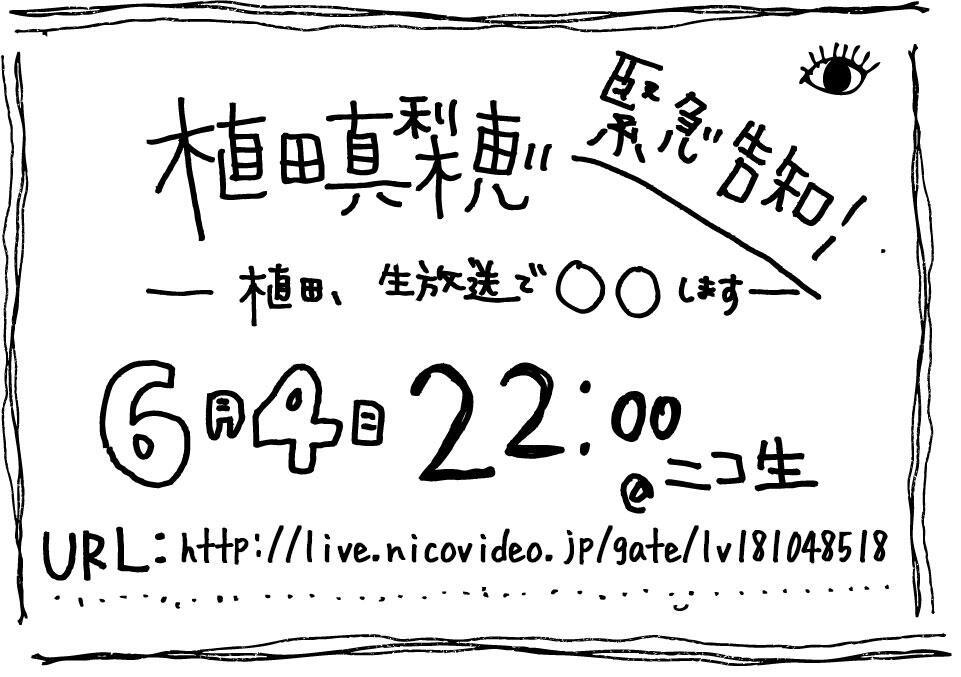 6/4よる22時から_b0212864_323522.jpg