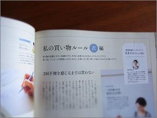 「 リンネル2014年7月号 」に掲載していただきました_c0199166_9203592.jpg