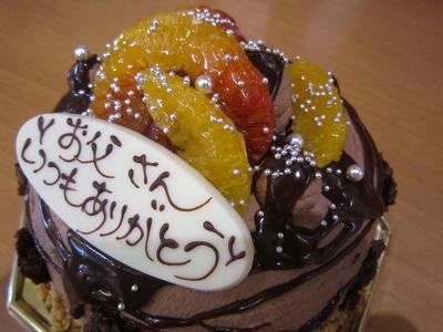 父の日ケーキ♪_a0171984_1928434.jpg