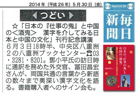 本日付の毎日新聞に、冨田昌宏氏の講演会案内が掲載されました_d0027795_1128498.jpg