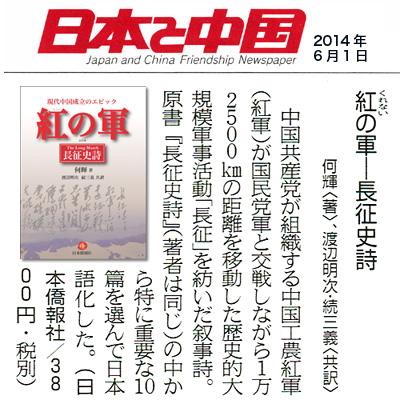 『紅(くれない)の軍・長征史詩』  日本と中国新聞書評欄に紹介された_d0027795_1622967.jpg