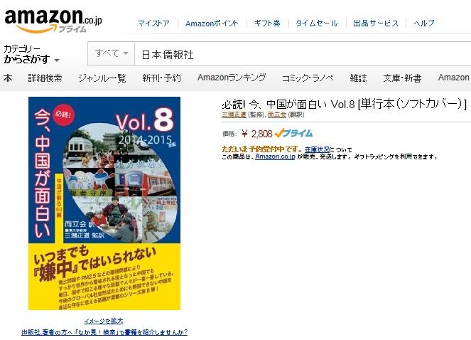 必読! 今、中国が面白い Vol.8、六月末から発売、アマゾン予約可能に_d0027795_1764036.jpg
