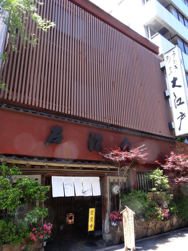 日本橋で大好きな鰻屋さん、飛び切り大好きな筏があります。_c0225997_3105967.jpg
