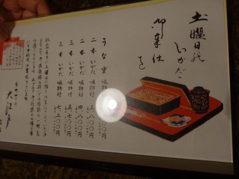 日本橋で大好きな鰻屋さん、飛び切り大好きな筏があります。_c0225997_317744.jpg