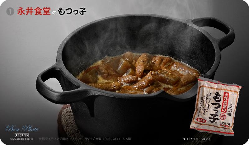永井食堂 もつっ子 -2-_c0210599_22293536.jpg