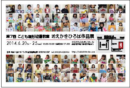 第7回おえかきひろば合同作品展  _f0215199_1342777.jpg