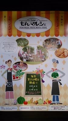 熊本特産館 もんマルシェ_b0228113_10060826.jpg