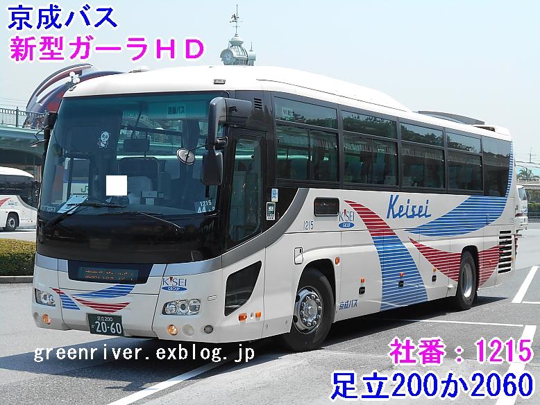 京成バス 1215_e0004218_2044755.jpg