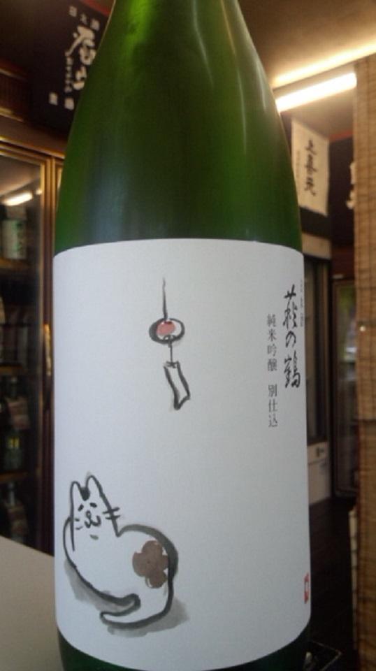 【日本酒】 萩の鶴 別仕込 純米吟醸 ねこラベル 美山錦50 火入 限定 新酒25BY_e0173738_9574899.jpg