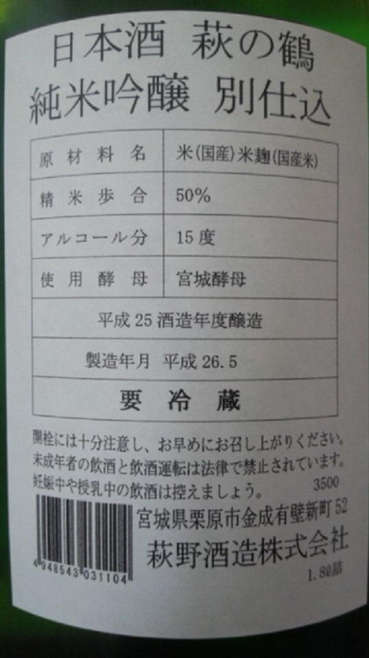【日本酒】 萩の鶴 別仕込 純米吟醸 ねこラベル 美山錦50 火入 限定 新酒25BY_e0173738_9575566.jpg