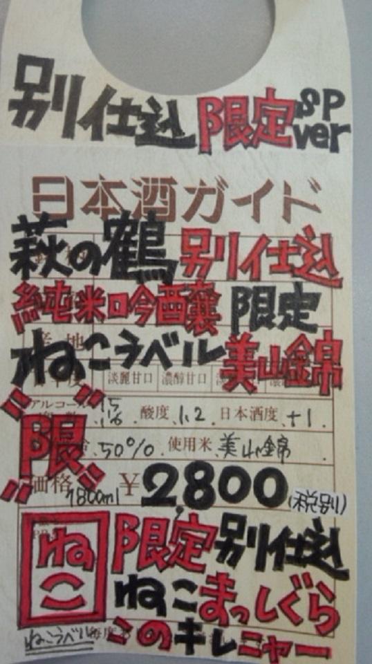 【日本酒】 萩の鶴 別仕込 純米吟醸 ねこラベル 美山錦50 火入 限定 新酒25BY_e0173738_958126.jpg