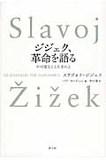 書籍:スラヴォイ・ジジェク - ジジェク、革命を語る——不可能なものを求めよ_e0252050_1556195.jpg