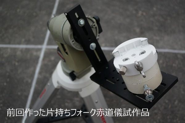 片持ちフォーク式赤道儀の試作(4) ポルタのフォークアームを使う_a0095470_23415537.jpg