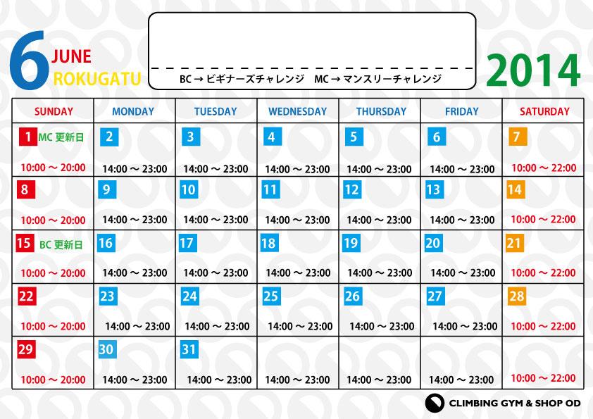 6月営業カレンダー_d0246875_16314699.jpg