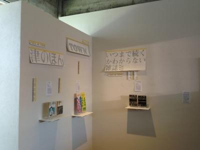 本のイベント「ホンツヅキ」看板装飾作業_c0215194_11102384.jpg