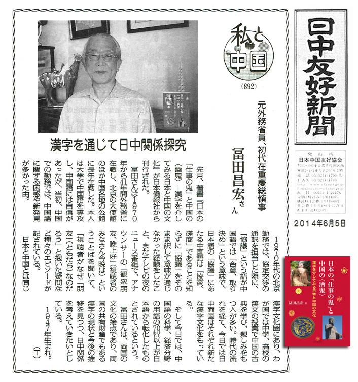 冨田昌宏氏、日中友好新聞6月5日号1面コラムに紹介された_d0027795_14483889.jpg