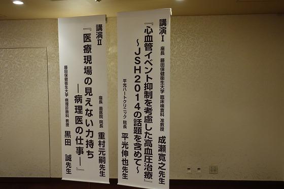 愛知県藤医会講演会名古屋支部総会_a0152501_6395662.jpg