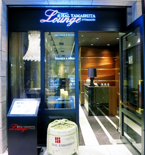 OOTEMORIオーテモリ・HAL YAMASHITA 大手町 Lounge_b0083801_18391969.jpg