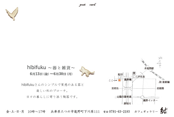hibifuku~器と雑貨~ 6.13~30_b0237338_23272967.jpg